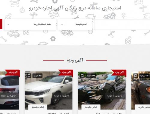 نمونه طراحی وب سایت استیجاری
